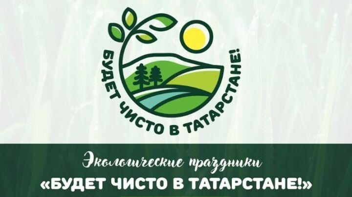 В районах Татарстана пройдет серия экологических акций