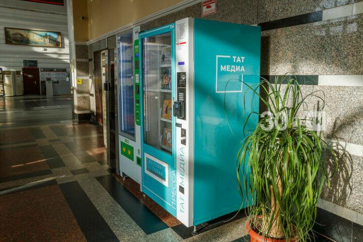 На ж/д вокзале Казани начал работать вендинговый автомат с изданиями «Татмедиа»