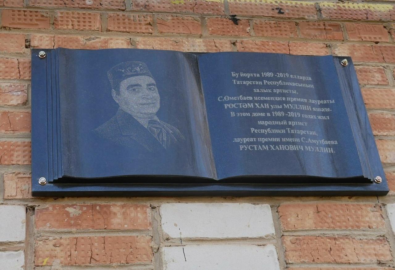 В Мензелинске открыли две мемориальные доски в честь народных артистов Татарстана