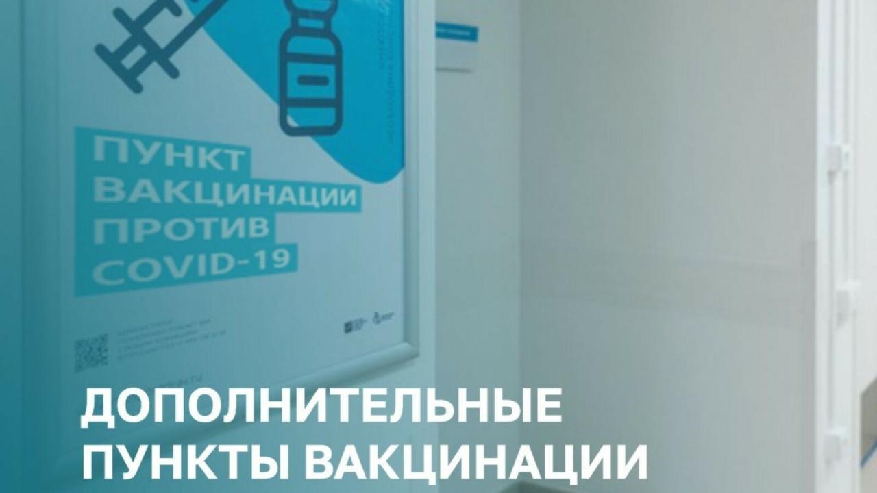 В Альметьевске развернуто десять дополнительных пунктов вакцинации от Сovid-19