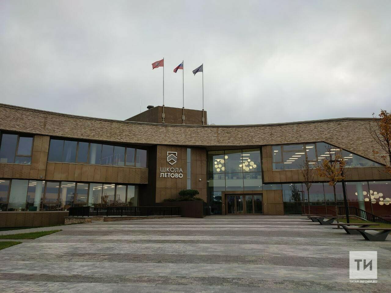 Татарстан лидирует среди регионов по числу поступивших в инновационную школу «Летово»