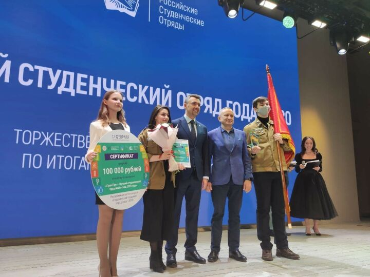 В Казани наградили лучший студенческий трудовой отряд 2020 года