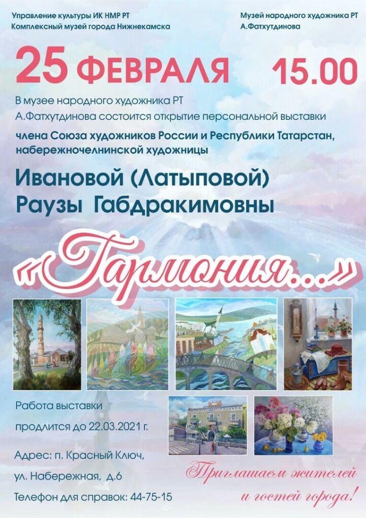 В Нижнекамске откроется выставка натюрмортов
