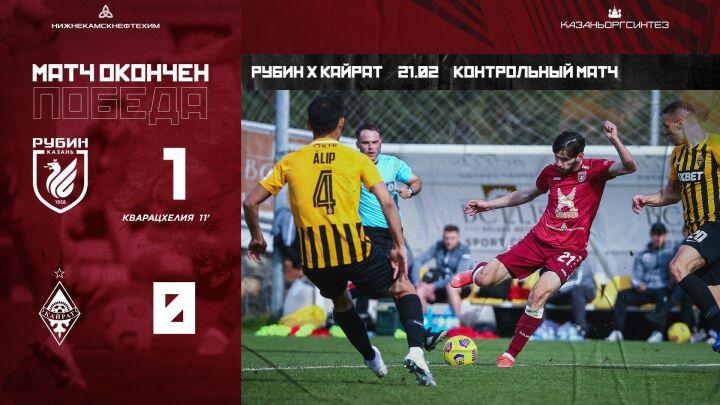 «Рубин» обыграл казахстанский «Кайрат» в последнем контрольном матче в Турции