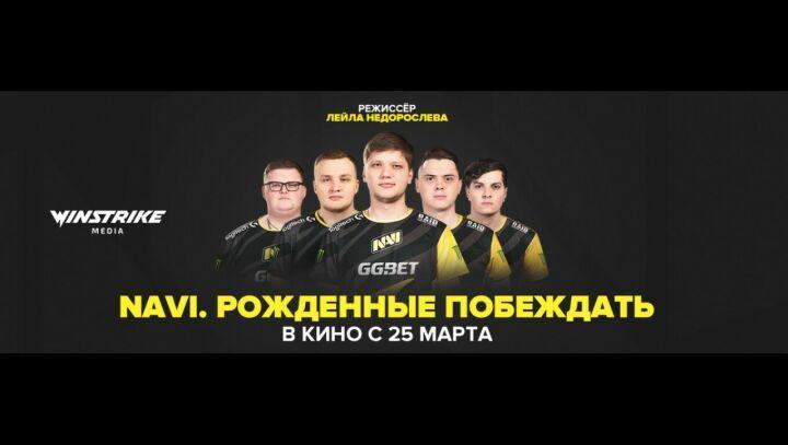 Казанцы увидят документальный фильм о киберспортивной команде Natus Vincere
