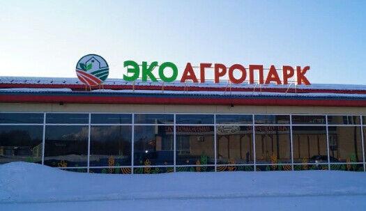 В апреле в Нижнекамске начнет работу муниципальный «ЭкоАгроПарк»