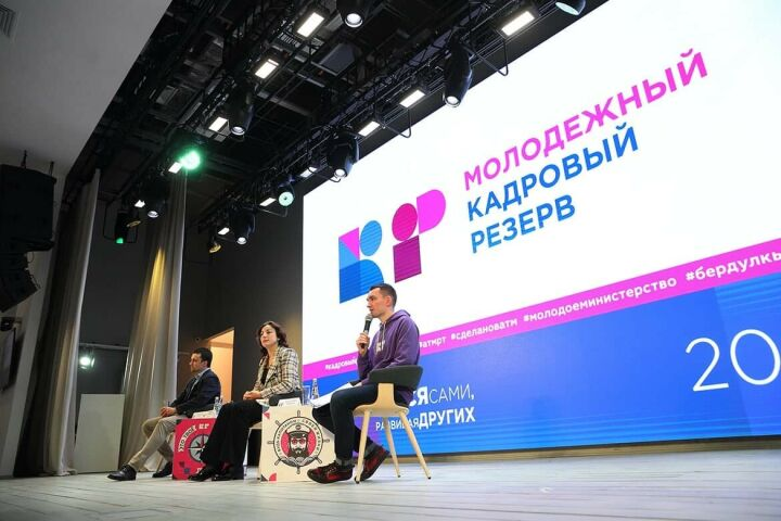 На XII «Кадровом резерве» проекты представит молодежь из 18 районов Татарстана