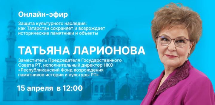 Татьяна Ларионова станет новым гостем программы #ТатарстанОнлайн