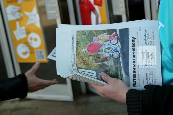 В Казани бесплатно раздали 2,4 тыс. экземпляров газеты «Казанские ведомости»