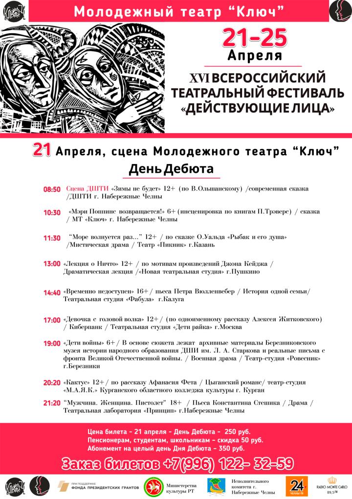 В Челнах на фестиваль любительских театров заявились 23 российских коллектива