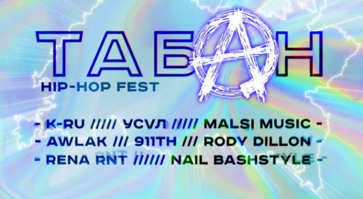 Татарский трэп и башкирский панк: организатор назвал участников фестиваля «Табан»