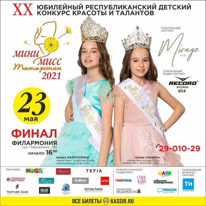 Финал XX конкурса «Мини-мисс Татарстан» состоится 23 мая