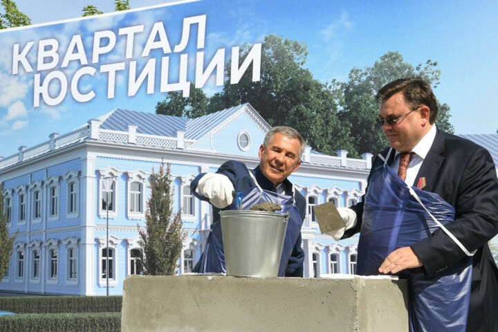 Минниханов и Чуйченко дали старт строительству «Квартала юстиции» в Казани