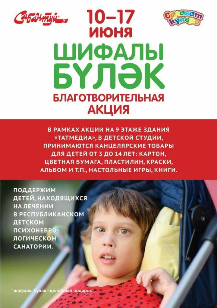 «Салават Купере» и «Сабантуй» собирают подарки для детей в психоневрологическом санатории