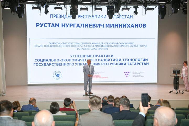 Минниханов принял участие в церемонии закрытия интенсива для управленцев из трех регионов