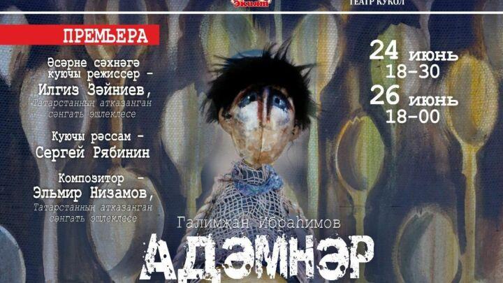 В театре  кукол «Экият» представят спектакль о голоде в Поволжье «Адәмнәр»