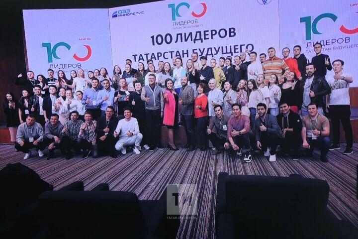Победители конкурса «100 лидеров - Татарстан будущего. Levelup» получили 500 тыс. рублей