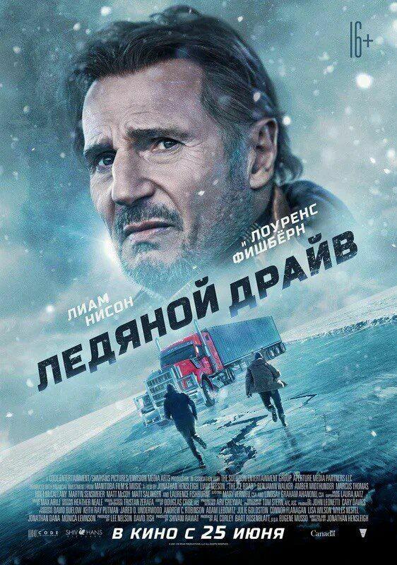 В казанском кинотеатре «Синема 5» пройдет закрытый показ фильма «Ледяной драйв»