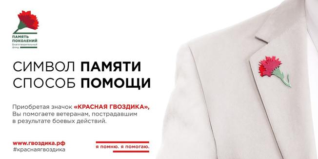 В казанских парках в День памяти и скорби завершится акция «Красная гвоздика»