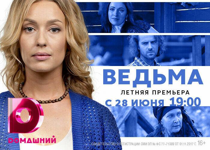 28 июня на Dомашнем состоится премьера мистической мелодрамы «Ведьма»
