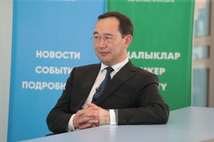 Айсен Николаев: «Наша цель – рост качества жизни людей через сотрудничество РТ и Якутии»