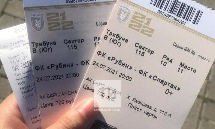 «Рубин» не станет возобновлять продажу билетов на матч со «Спартаком»
