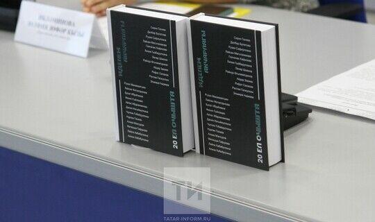 К 20-летию конкурса писателей «Иделем акчарлагы» издан сборник
