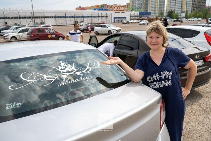 В Татарстане проходят районные этапы конкурса на лучшую женщину-автомобилиста