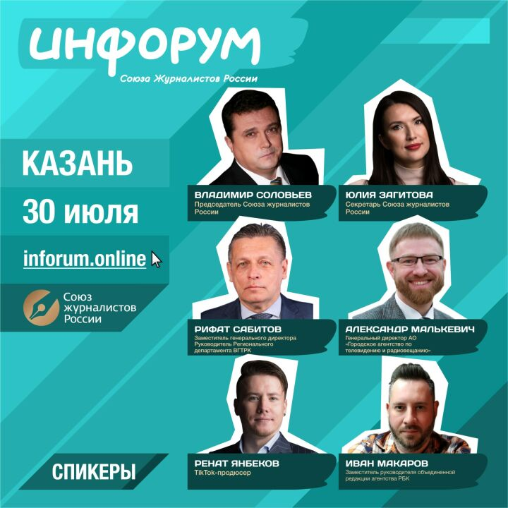 Казанских медийщиков «прокачают» на «Инфоруме» Союза журналистов России