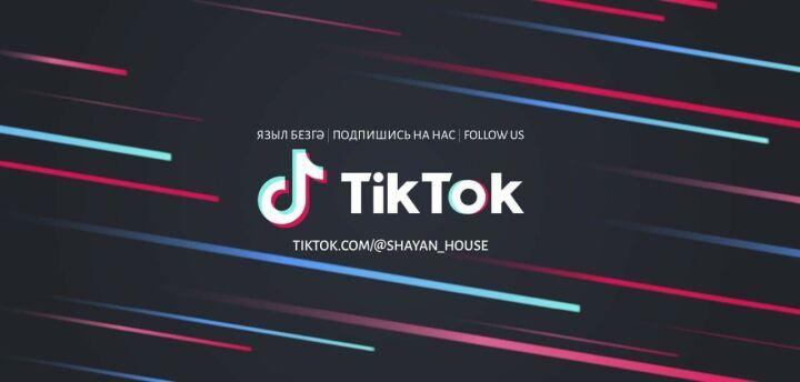 В РТ запускают фабрику TikTok от «Шаян ТВ»