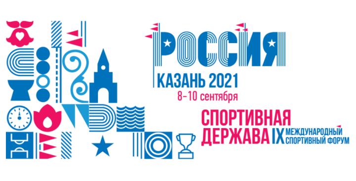Форум «Россия — спортивная держава» в Казани соберет более 2 тыс. участников