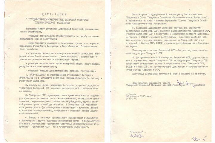 Как Татарстан отмечал 30 августа: ретроспектива Дня Республики в фотохронике с 1995 года
