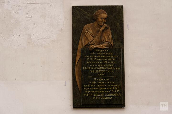 В Казани открыли мемориальную доску Вафире Гиззатуллиной