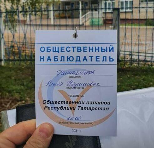 В Нижнекамске за процедурой голосования наблюдает блогер Татар Малай
