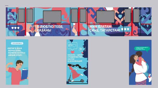 В казанском метрополитене начал курсировать поезд родных языков