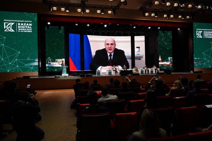 Мишустин: Kazan Digital Week — одно из важных событий Года науки и технологий