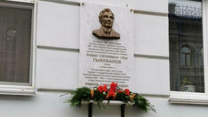 В Казани открылась мемориальная доска юнге Северного флота в годы войны Равилю Гильфанову