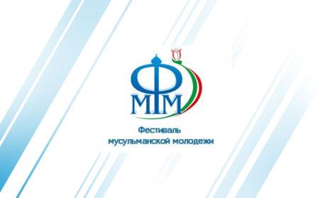 VI Фестиваль мусульманской молодежи соберет в РТ 150 делегатов из 20 регионов РФ