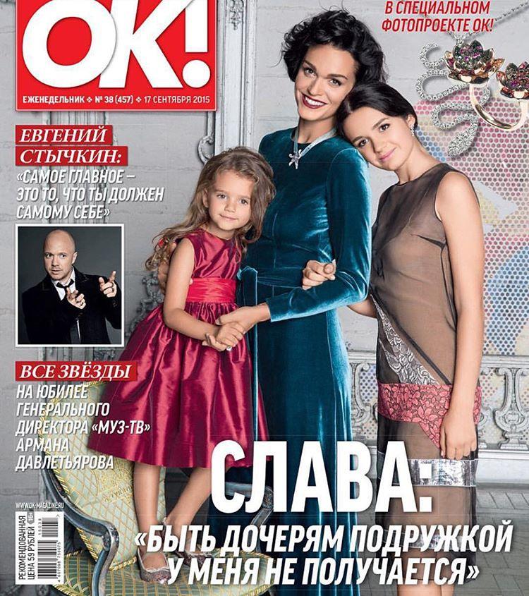 певица слава с дочерьми фото