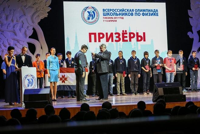 домашняя страница олимпиады школьников по физике