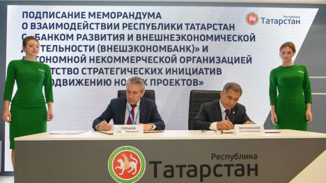 Татарстан договорился осотрудничестве сВнешэкономбанком иАСИ