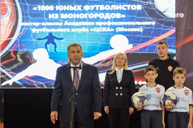 Минниханов даст старт футбольным мастер-классам для учащихся ДЮСШ моногородовРФ