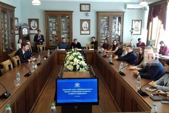 Татарстанских наблюдателей собрали в КФУ на обсуждение избирательного права