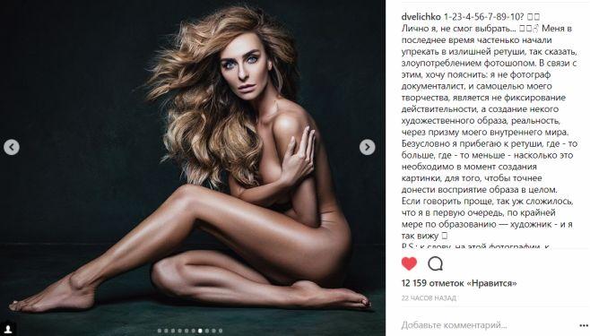 Екатерина Варнава снялась в обнаженной фотосессии без ретуши