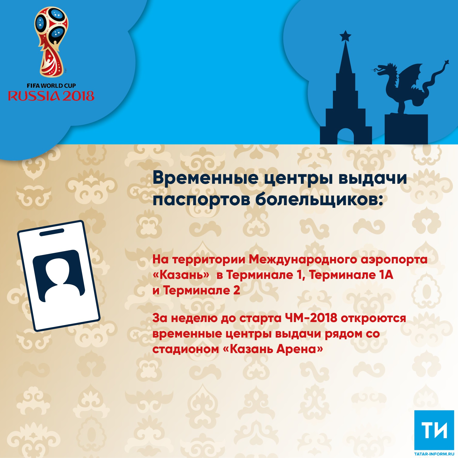В апреле в Казани откроется два центра выдачи паспортов болельщиков