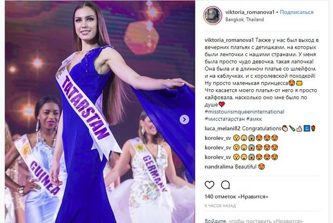 Мисс бикини альметьевск