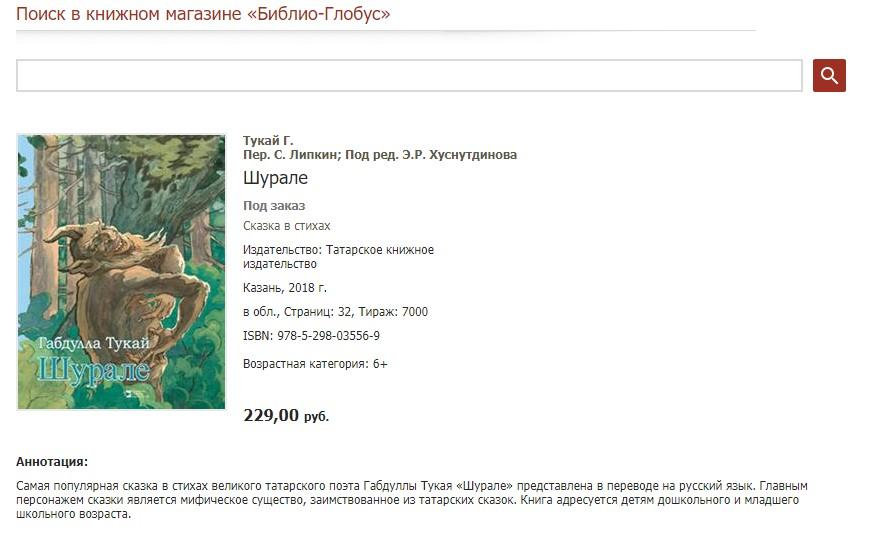 Впервые книги Татарского книжного издательства представлены в интернет-магазине «Библио-Глобус»