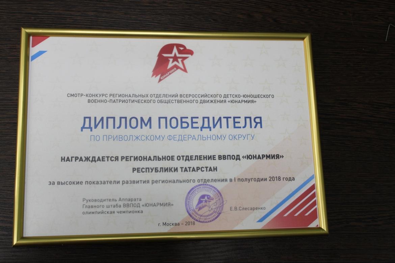 Юнармейцы Татарстана признаны лучшими в России