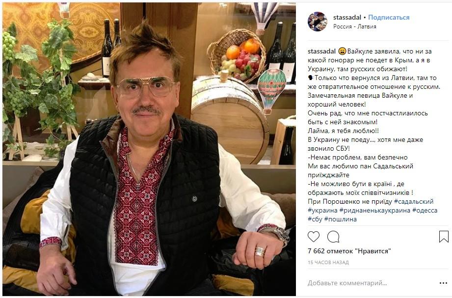 ПолитикаКультура Садальский прокомментировал отказ Вайкуле ехать в Крым за любой гонорар