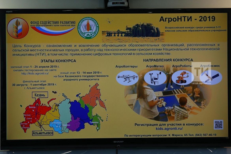 Пресс-конференция о всероссийском конкурсе в сфере сельского хозяйства  АгроНТÐ<p></p></div></div></div></div></div><div class=